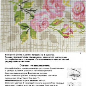 Diagram of embroidery Pillow. Roses (Riolis) 3 from 4